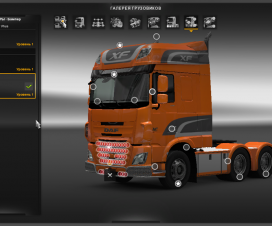 Tuning DAF XF v2.0 and DAF Euro6 v1.22 (ohaha) | ETS 2 Mods