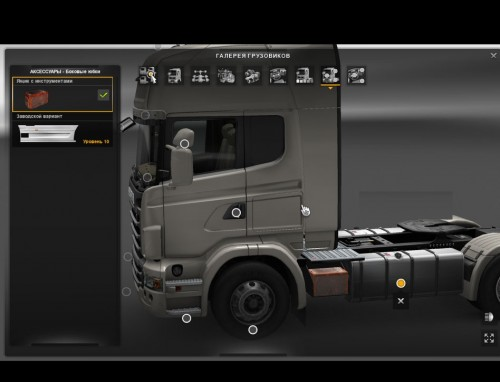 Toolbox for Scania R 1