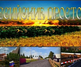 Russian Open Spaces v2.0 | ETS 2 Mods