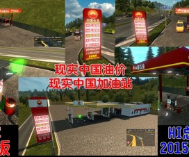 Reality China Gas Stations-Oil update | ETS 2 Mods