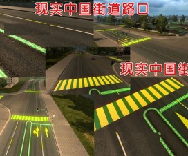 Reality China Street Intersection | ETS 2 Mods