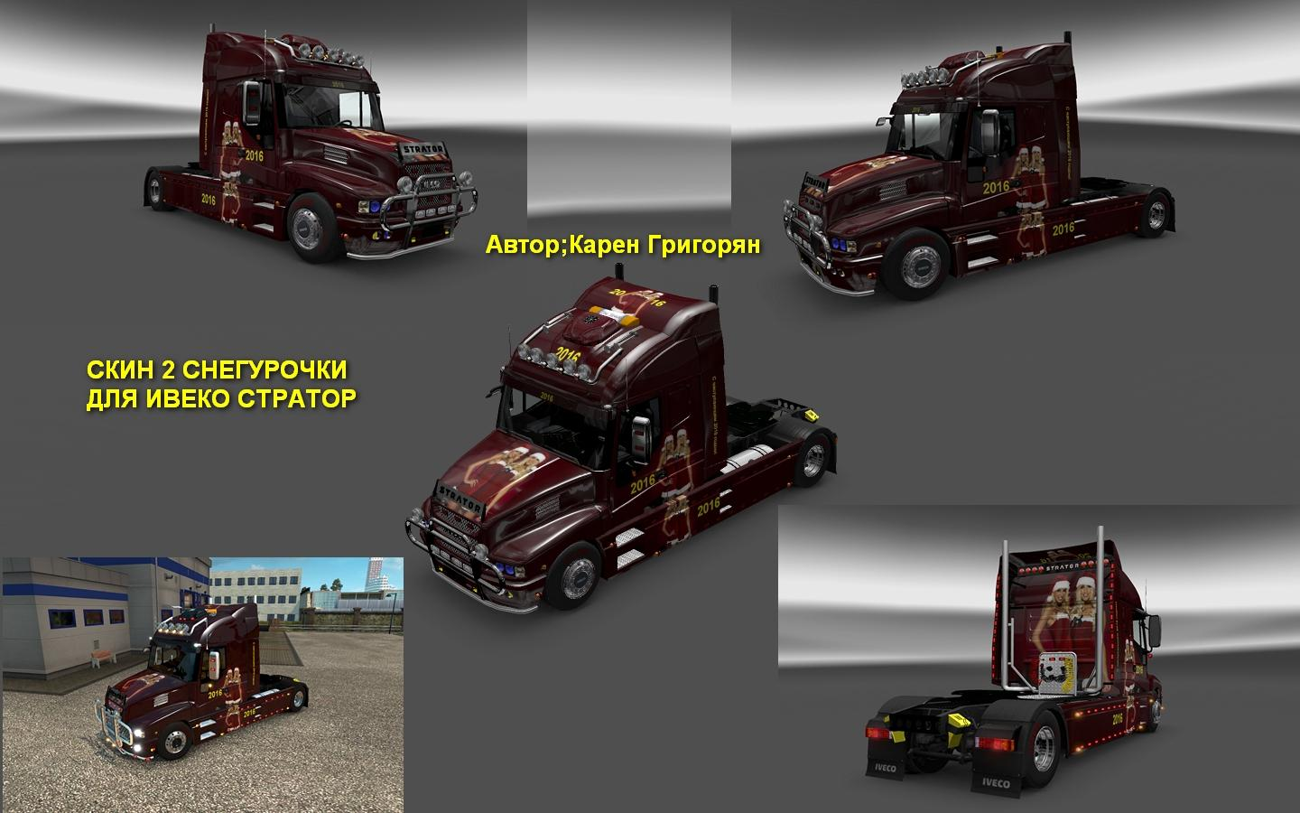iveco-strator-new-year-skin-1-22_1