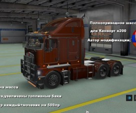 6955-6×6-chassis-for-kenworth-k-200-truck_1