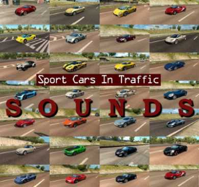 Sounds for Sport Cars Pack by TrafficManiac v2.6